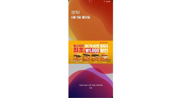 Bocoran iklan di smartphone Samsung (Foto: Tizen Help)