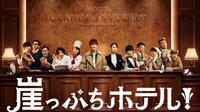 Hotel On the Brink, drama Jepang yang membuat hotel tua dan kuno, nyaris bangkrut, kembali bersinar (NIPPON TV)