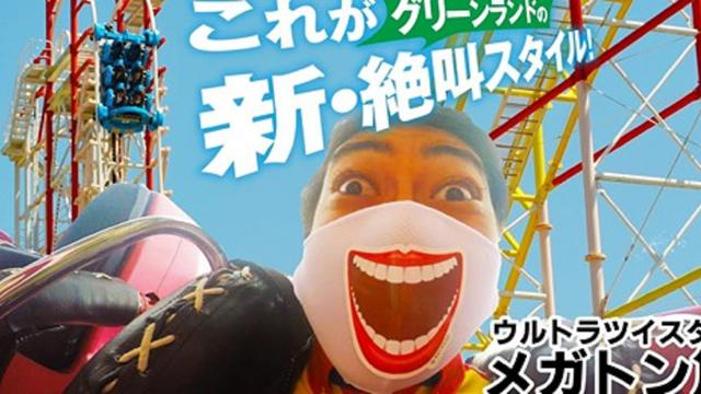 Taman Hiburan di Jepang Bagikan Stiker Agar Penumpang Rollercoaster Bisa  Pura-Pura Teriak - Lifestyle Liputan6.com