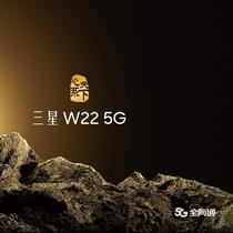 Samsung W22 5G (Dok. Samsung)