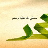 Kaligrafi Nabi Muhammad SAW | Via: flickr.com