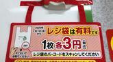 Sebuah pemberitahuan yang mengimbau para pelanggan untuk membayar kantong plastik terlihat di sebuah toko di Tokyo, Jepang, pada 1 Juli 2020. Toko-toko retail di Jepang mulai mengenakan biaya untuk kantong plastik kepada pembeli sejak Rabu (1/7). (Xinhua/Du Xiaoyi)