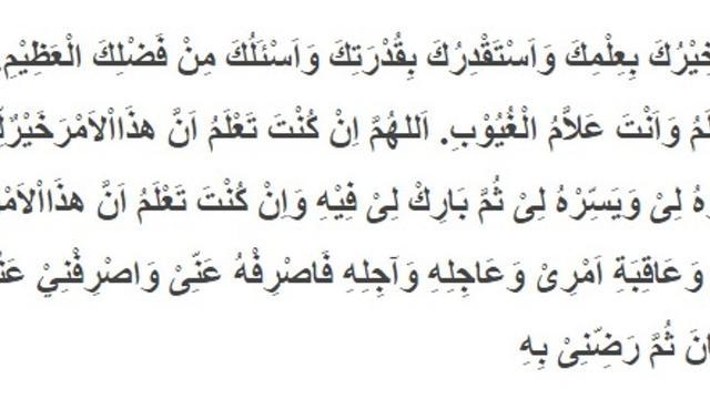 Agar Tak Bingung Tentukan Pilihan Baca Doa Ini Ramadan