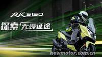 Kymco resmi meluncurkan skutik terbarunya RKS 150
