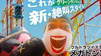 Sebuah taman hiburan di Jepang membuat stiker berbentuk orang teriak yang dbagikan kepada pengunjung (Dok.Facebook/Greenland)