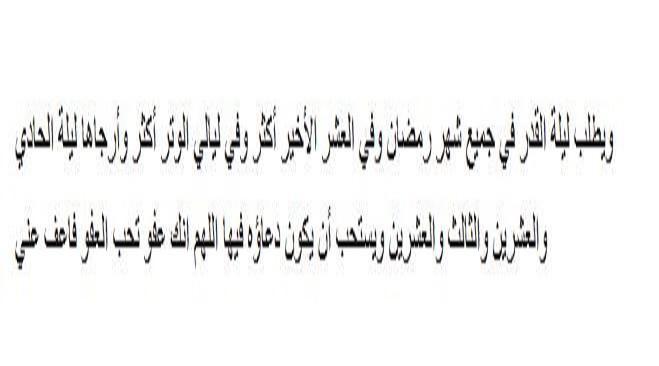 Inilah Doa Yang Diajarkan Rasululah Saat Lailatul Qadar
