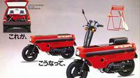 Mulai diproduksi November 1981 hingga 1983, Honda Motocompo merupakan paket yang dibuat untuk mendampingi Honda City.