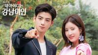 Cha Eun Woo dan Im Soo Hyang dalam drama My ID is Gangnam Beauty. [foto: instagram/jtbcdrama]