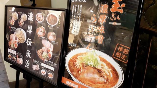 Berkunjung ke Jepang tak lengkap jika tak menikmati ramen di negara asalnya.