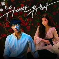 The Great Seducer (Soompi/MBC)