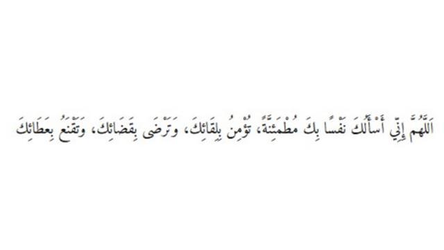 Doa Menenangkan Hati Gelisah Ramadan Liputan6com