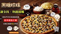 Pizza bubble dari Domino's Pizza Taiwan. (dok. laman resmi Domino's Pizza Taiwan (www.dominos.com.tw/index.htm)/Novi Thedora)