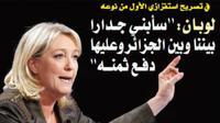 Le Pen dilaporkan akan membangun tembok sekeliling Prancis dan akan memaksa Aljazair untuk menanggung biayanya. (Sumber El Hayat)
