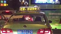 Suamu Sewa 626 Taksi Untuk Minta Maaf. (Shangaiist)