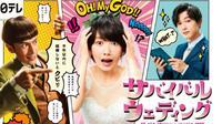 Drama terbaru dari Jepang yang ditayangkan di GEM TV mengambil tema reality show yang unik. 9GEM TV)