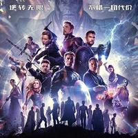Poster Avengers: Endgame edisi Tiongkok. (Marvel Studios)